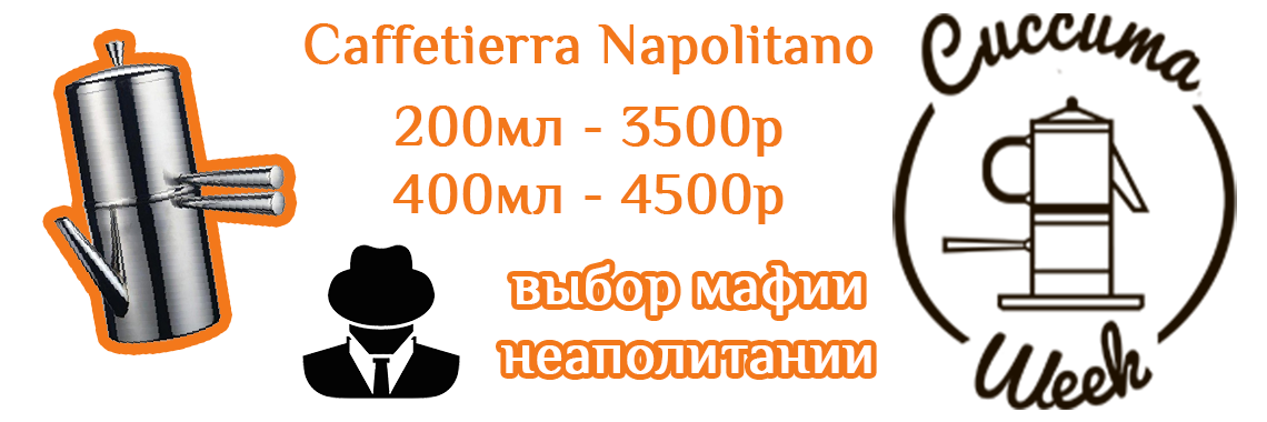 Caffetierra Napolitano