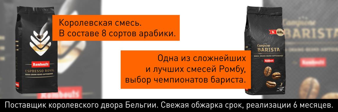 Кофе купить интернет магазин в зернах москва распродажа